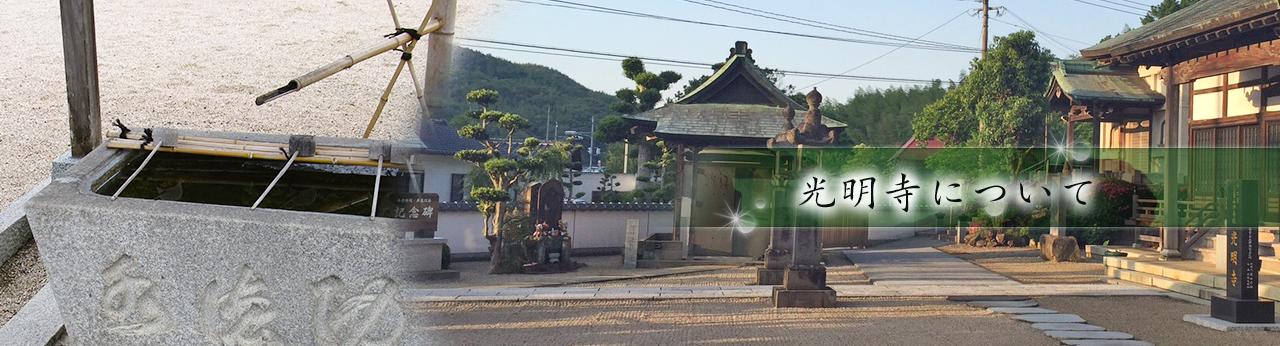 光明寺についてトップ画像