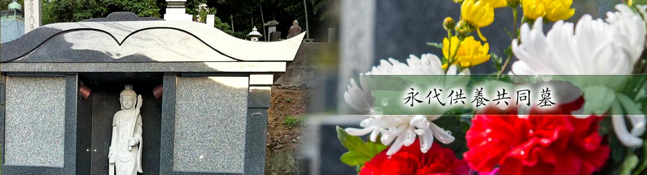 永代供養の墓トップ画像