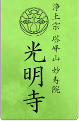 福岡県宮若市にある法要(法事)・供養の浄土宗光明寺