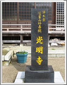 光明寺の風景7